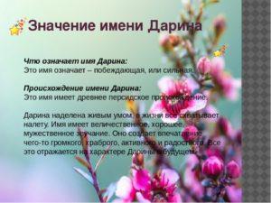 Имя девочки Дарина, его значение и влияние на судьбу