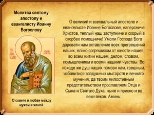 Самая сильная молитва Иоанну Богослову