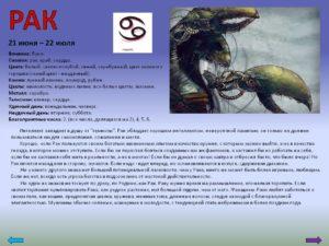 Астрологическое описание родившихся 8 июля, знак зодиака Рак