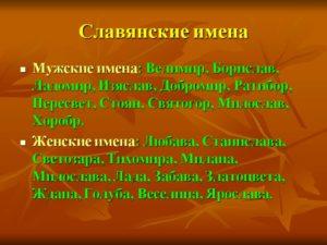 Дань традиции или модный тренд славянские имена мальчиков