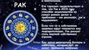 Самый лучший гороскоп для тех, кто родился 13 июля под знаком Рак