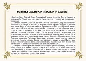 Православная молитва святому архангелу Михаилу о защите от врагов