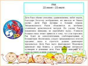 Гороскоп для ребенка Рака