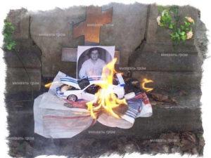 Что такое сильная порча на кладбищенскую землю