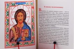 Христианская отходная молитва