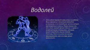 Полный гороскоп на 15 февраля, в знаке зодиака Водолей