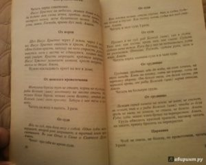 Отзыв о заговорах на отворот сделанных Н. Степановой