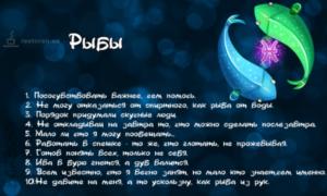 Личный гороскоп для тех, чей день рождения 20 марта знак зодиака Рыбы