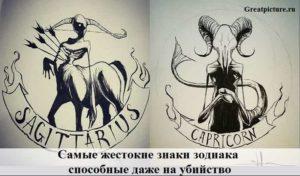 Самые злые и жестокие знаки зодиака