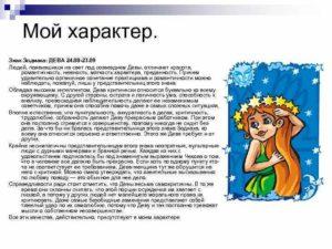 Общий гороскоп на день 19 сентября знак зодиака Дева