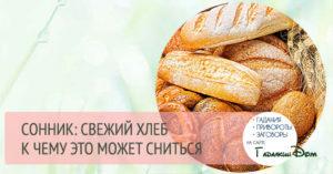 Что по соннику означает если приснился хлеб