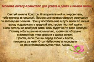 Православная молитва на успех