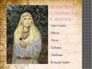 Необычные старославянские имена и их значение