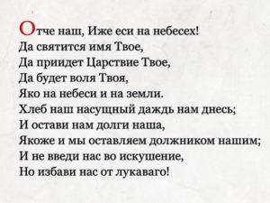 Православная молитва Отче наш