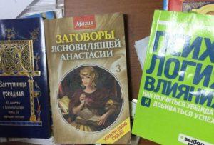 Отзыв о книге заговоров ясновидящей Анастасии