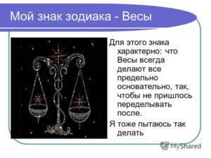 Самая полная характеристика женщины знака зодиака Весы