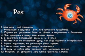 День 15 июля знак зодиака Рак