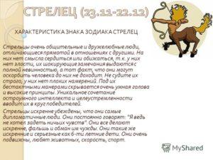 Статья про дату рождения 14 декабря знак зодиака Стрелец