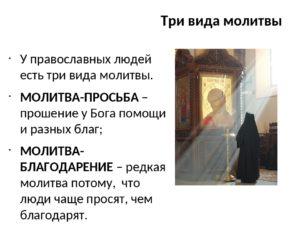 Виды православных молитв