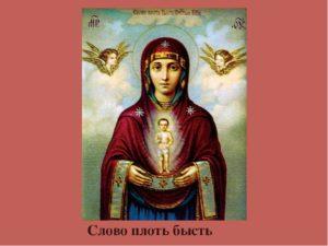 Православная икона помогающая забеременеть