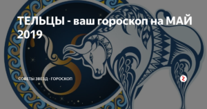 Семейный гороскоп на сегодня 21 мая знак зодиака Телец