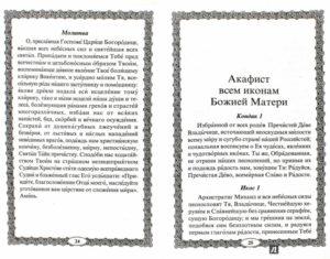 Православные молитвы акафисты