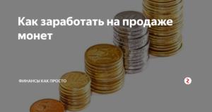 Как можно заработать на продаже монет