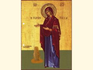 Чудодейственная икона Геронтисса Божья Матерь