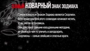 Самые знаменитые знаки зодиака в гороскопе