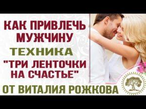 Как привлечь любовь мужа