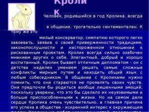 Кто такие люди родившиеся по восточному зодиаку в год Кролика?