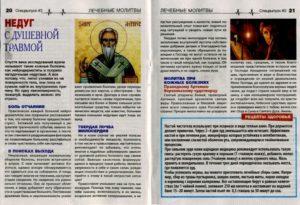 Лечебные православные молитвы