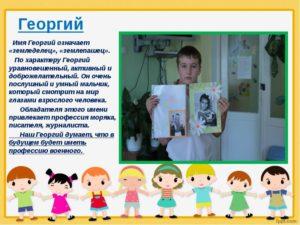 Значение имени для ребенка Георгий