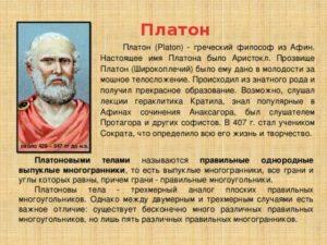 Имя ребенка Платон: значение, происхождение и совместимость