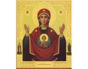 Православная икона Абалацкая Божья Матерь