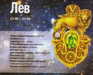 День 5 августа знак зодиака Лев