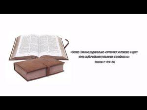Как читать псалом 118