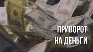 Как самостоятельно приворожить деньги
