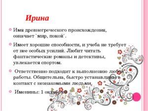 Тайна очень красивого женского имени Ирина
