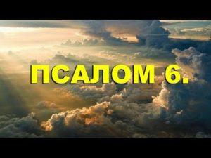 Христианский псалом 6