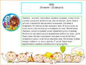 Характеристика ребенка родившегося под знаком зодиака Лев
