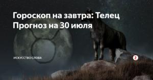 Сегодня день 30 апреля знак зодиака Телец, интересный гороскоп.