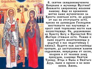 Православная молитва священномученику