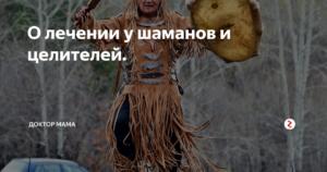 Можно ли прибегать к помощи шаманов