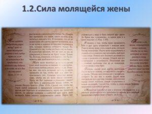 Православная молитва за мужа в дороге