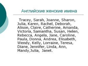 Самые популярные английские женские имена