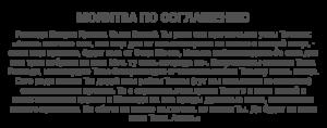 Православная молитва о супружестве по соглашению