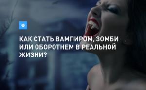 Как можно стать реальным вампиром без укуса и смерти