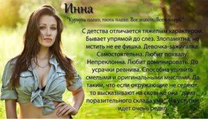 Что означает женское имя Инна в характере девочки