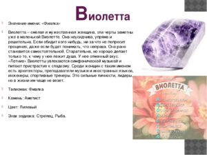 Значение красивого имени девочки Виолетта